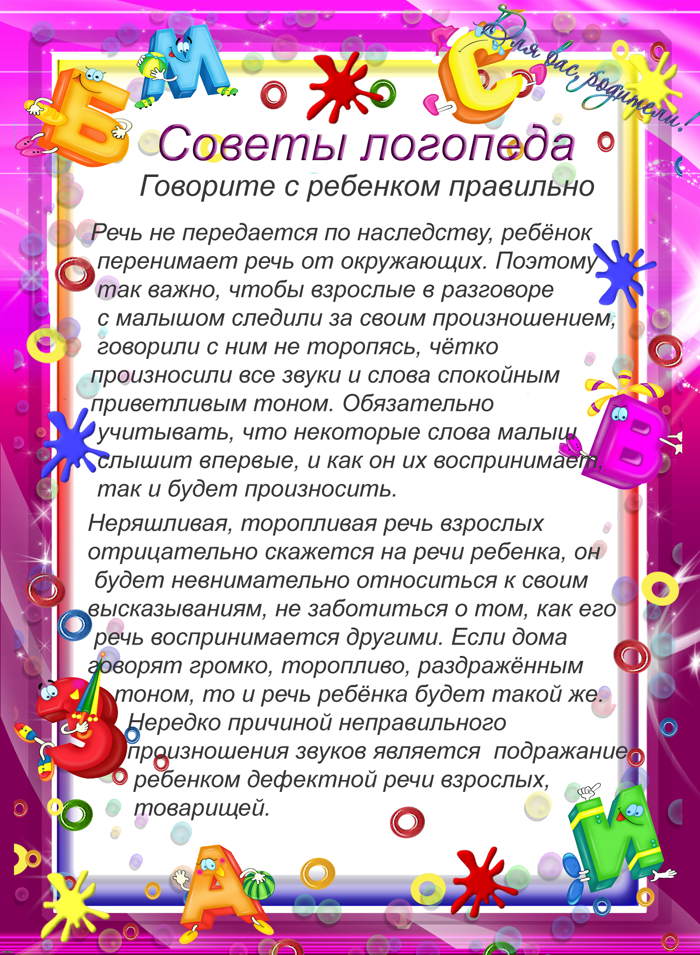 http://mdou18maykop.ru/images/phocagallery/logoped4.png